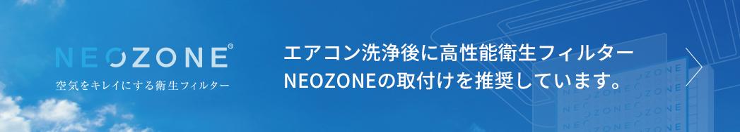 NEOZONE エアコン洗浄後に高性能衛生フィルターNEOZONEの取り付けを推奨しています。