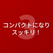 3.コンパクトになりスッキリ!