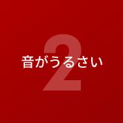 2.音がうるさい
