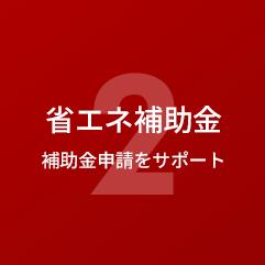 2.省エネ補助金 補助金申請をサポート