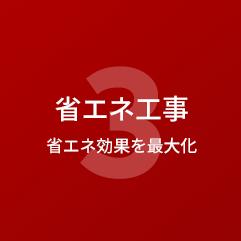 3.省エネ工事 省エネ効果を最大化