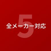 5.全メーカー対応